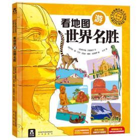看地图游世界名胜