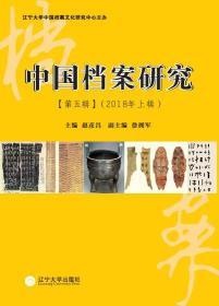 《中国档案研究》(第五辑)主编签赠本