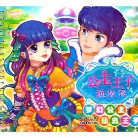 公主王子换装秀 梦幻公主 仙岛王子 屈子娟 四川大学出版社 9787561452097