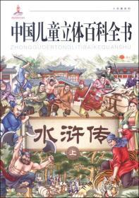 中国儿童立体百科全书:水浒传(上)