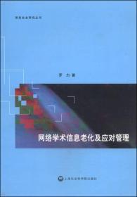 信息社会研究丛书:网络学术信息老化及应对管理
