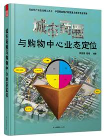 城市商圈与购物中心业态定位