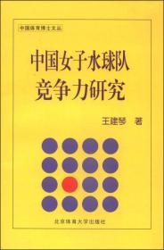 中国体育博士文丛:中国女子水球队竞争力研究
