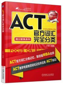 ACT官方词汇完全分类:满分聚焦系列