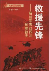 蓝天出版 救援先锋解放军奔赴四川抗震救灾/共和国的历程