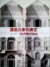 建筑元素的演变