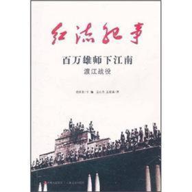 红流纪事·百万雄师下江南:渡江战役