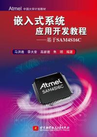 嵌入式系统应用开发教程-基于SAM4S