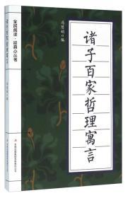 (包邮)9787553475899(新)全民阅读·经典小丛书--诸子百家哲理寓言(双色)