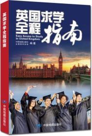 英国求学全程指南
