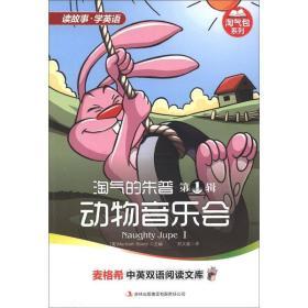 麦格希中英双语阅读文库·淘气包系列:淘气的朱普(第1辑)·动物音乐会