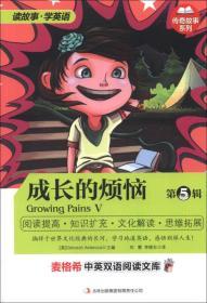 麦格希中英双语阅读文库·传奇故事系列:成长的烦恼(第5辑)(英汉对照)