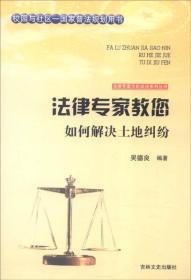 正版现货 法律专家教您 如何解决土地纠纷出版日期:2011-08印刷日期:2018-01印次:1/4