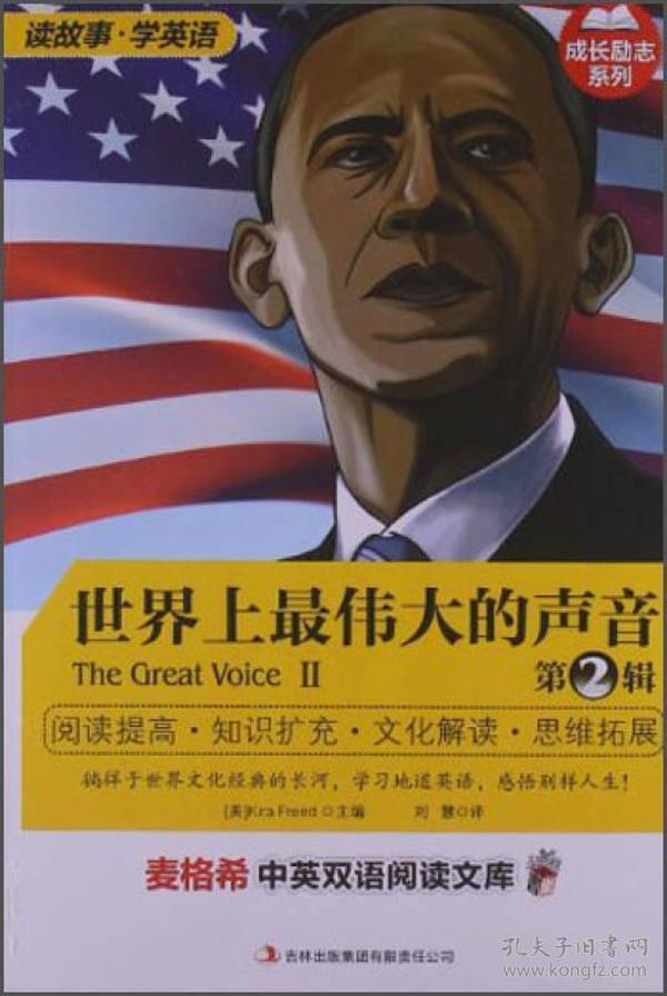 麦格希中英双语阅读文库:世界上最伟大的声音2