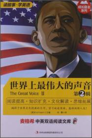 麦格希中英双语阅读文库·成长励志系列:世界上最伟大的声音(第2辑)(英汉对照)