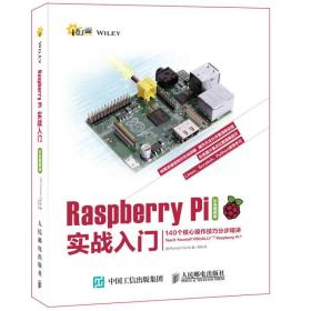 Raspberry Pi实战入门:彩色图解版:140个核心操作技巧分步精讲