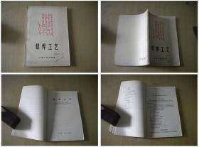 《钎焊工艺》带语录,32开集体著,化学工业1969.10出版,5702号, 图书