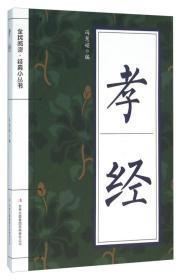 D-全民阅读经典小丛书:孝经