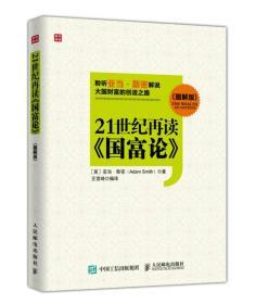 21世纪再读《国富论》:图解版