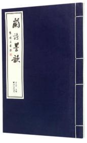 中国现代汉字法书作品集:兰诗墨韵(线装)