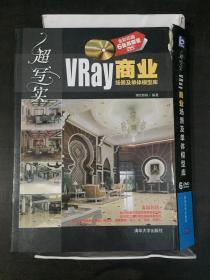 超写实:VRay商业场景及单体模型库(全彩印刷,6张高容量DVD)