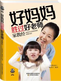 经典读库3:好妈妈胜过好老师家教经