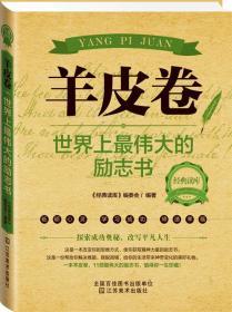 经典读库2·羊皮卷:世界上最伟大的励志书