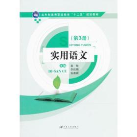 实用语文(第3册)