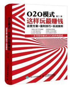 O2O模式 这样玩最赚钱 运营方案 盈利技巧 实战案例