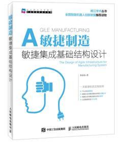 敏捷制造:敏捷集成基础结构设计:the design of agile infrastructure for manufacturing system