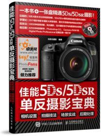 佳能5DS/5DSR单反摄影宝典:相机设置+拍摄技法+场景实战+后期处理