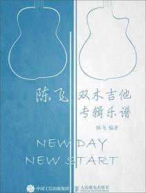 陈飞双木吉他专辑乐谱