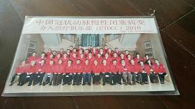中国冠状动脉慢性闭塞病变介入治疗俱乐部(CTOCC)2010 照片