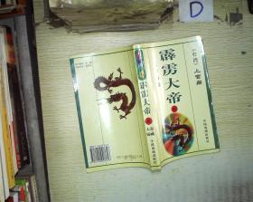 霹雳大帝  贰拾 20 大帝扬威.