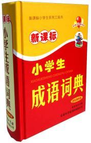 新课标小学生成语词典(四色插图本)(商务29.8)