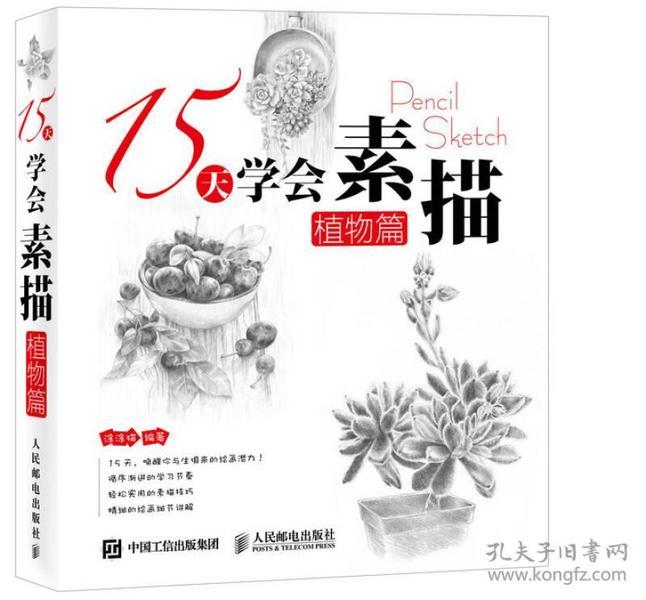 15天学会素描:植物篇