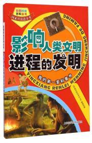 彩图科技百科全书:影响人类文明进程的发明