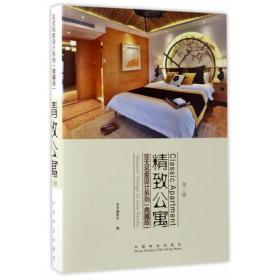 亚太名家设计系列·典藏版:精致公寓(第二辑)(精装)