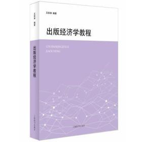出版经济学教程