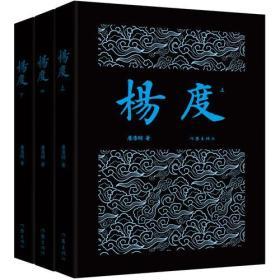 杨度(全3册