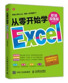 从零开始学Excel:职场加强版