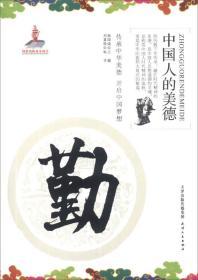 【四色】中國人的美德——勤