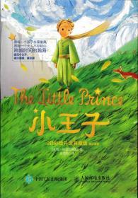 小王子 3D彩绘升级典藏版 英汉双语