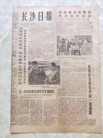 原版报纸:长沙日报1978年9月28日 比斯塔首相抵京 华主席机场热烈欢迎