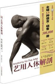 正版sj-9787551403818-艺用人体解剖