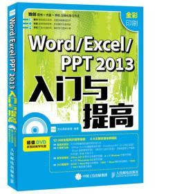 Word/Excel/PPT2013入门与提高