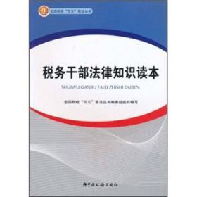 税务干部法律知识读本