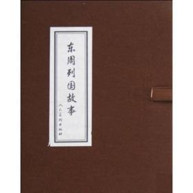 东周列国故事(共11册) 小人书