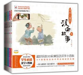 写给儿童的汉字故事(全五册) 四色印刷 美绘版  K18