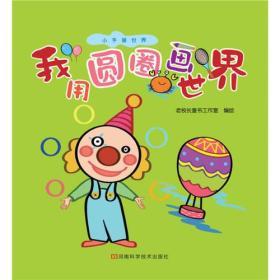 我用圆圈画世界(用童心描绘一片天空,用智慧搭建一座乐园,用圆圈创造小小奇迹,用色彩填充美丽童年)